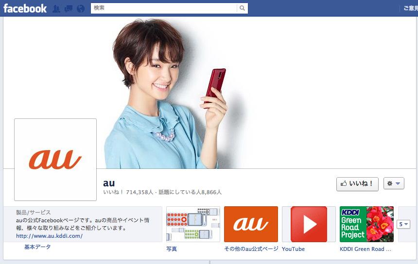 au-facebook-cover