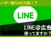 使ってますか?LINE@(ラインアット)広告