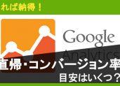 知れば納得!【Google Analytics】気になる直帰率・コンバージョン率の目安はいくつ?