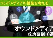 パターン別オウンドメディア成功事例10選