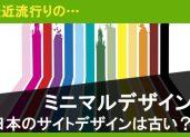 日本のサイトのデザインは古い?最近流行りのミニマルデザインとは