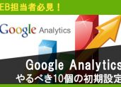 【WEB担当者必見!】Google Analyticsでやっておくべき10個の初期設定