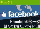 【要チェック!】Facebookページを作る前に読んでおきたいサイト10選