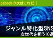 Facebookの次はこれだ!次世代を担うジャンル特化型SNS 10選