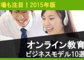 市場も注目!2015年版「オンライン教育サービス」ビジネスモデル10選