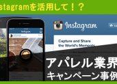 F1層に響く!Instagramを活用した  アパレル業界のキャンペーン事例