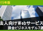 2015年版「法人向けWebサービス」の課金ビジネスモデル7選