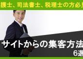 弁護士、司法書士、税理士の方必見。サイトからの集客方法6選