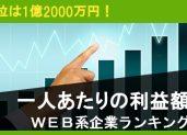 1位は1億2000万円!WEB系企業の一人あたりの利益額ランキング