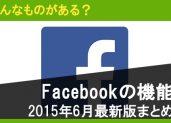 【開発者向け】Facebookの機能にはどんなものがある?2015年6月最新版まとめ