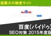 中国最大の検索サイト、 「百度(バイドゥ)」のSEO対策 2015年度版