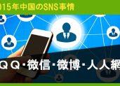 QQ、微信、微博、人人網、2015年中国のSNS事情