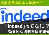 【採用担当者向け】最近急成長中の求人検索サイト「Indeed」ってなに?効果的な掲載方法を紹介
