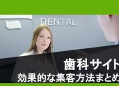 歯科サイトで効果的な集客(集患)方法まとめ