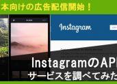 日本向けの広告配信開始!InstagramのAPIサービスを調べてみた。