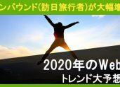 インバウンド(訪日旅行者)が大幅増!2020年のWebトレンド大予想