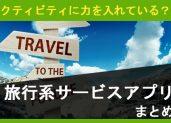 アクティビティに力を入れている?最近の旅行系サービス・アプリまとめ