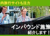 国内旅行サイトも注力 インバウンド(訪日旅行)施策を紹介します