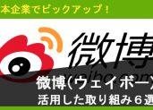 日本企業が微博(ウェイボー)を活用した取り組み6選