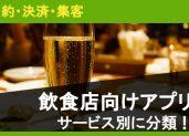 【予約・決済・集客】飲食店向けアプリをサービス別に分類!