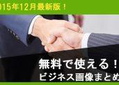 【商用利用可】2015年12月最新版!無料で使えるビジネス画像まとめ
