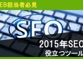 【WEB担当者必見】2015年SEOに役立つツール