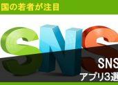 中国の若者が注目しているSNSアプリ3選