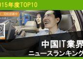 中国IT業界ニュースランキング2015年度TOP10