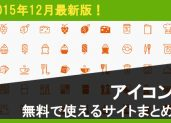 【商用利用可】2015年12月最新版!無料で使えるアイコンサイトまとめ
