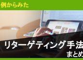 【事例からみたリターゲティング手法まとめ!】