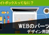ライトボックスってなに?WEBのパーツに関するデザイン用語