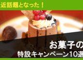 最近話題となったお菓子の特設キャンペーン10選