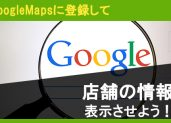 GoogleMapsに登録してGoogle検索結果に店舗の情報を表示させよう!
