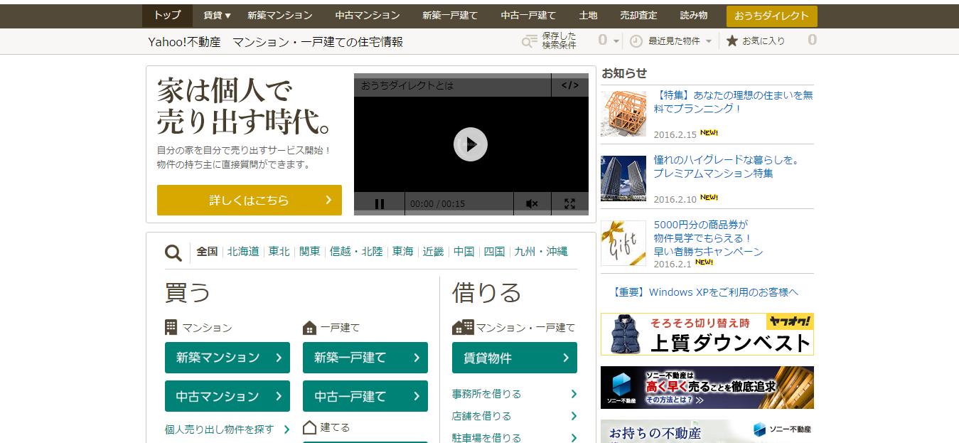 ブログ001_06(不動産)