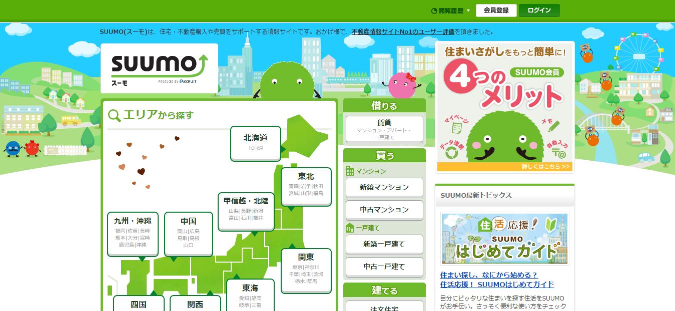 ブログ001_04(不動産)