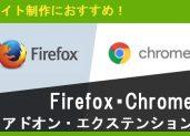 サイト制作の際におすすめのfirefoxアドオン・Chromeエクステンション