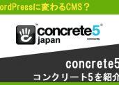 WordPressに変わるCMS?concrete5(コンクリート5)を紹介