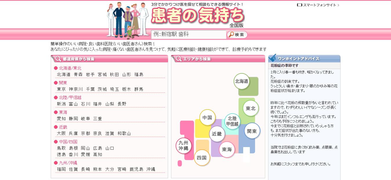 ブログ005_06(医療)