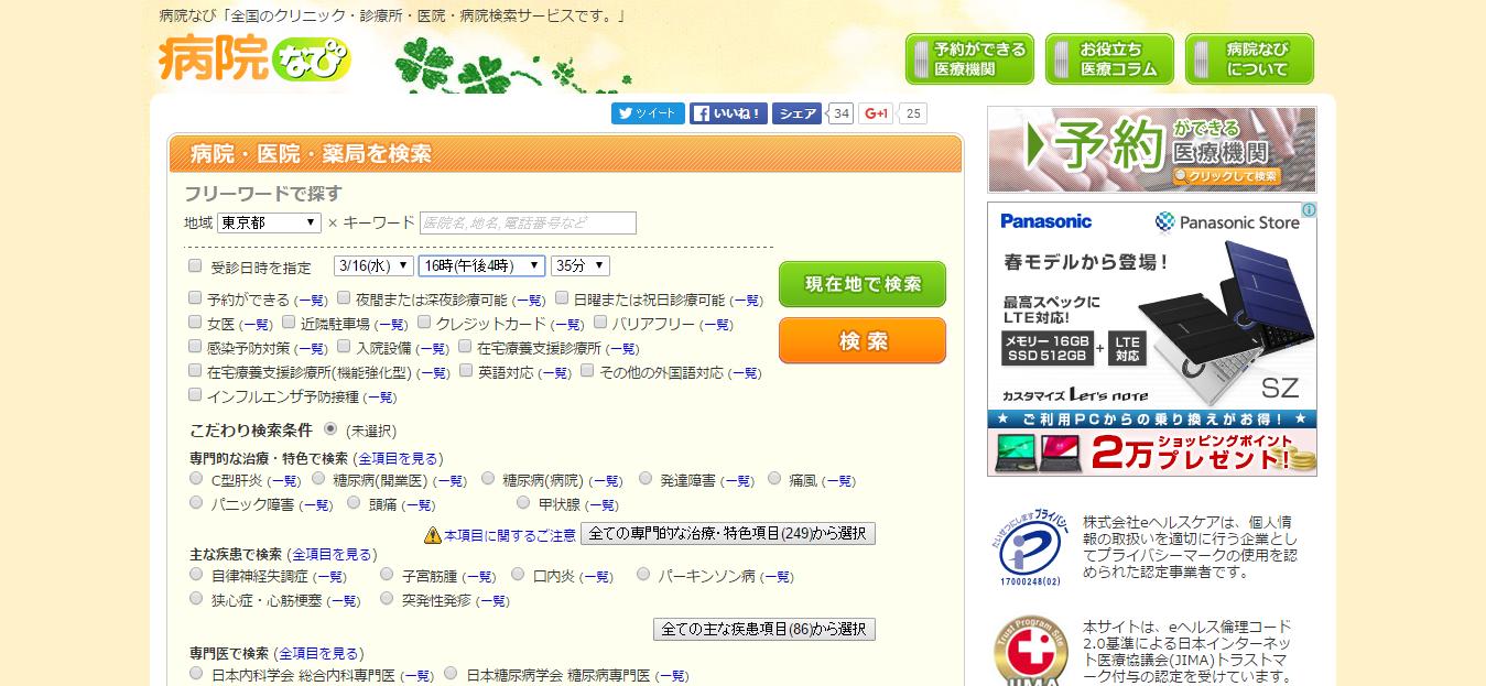 ブログ005_07(医療)