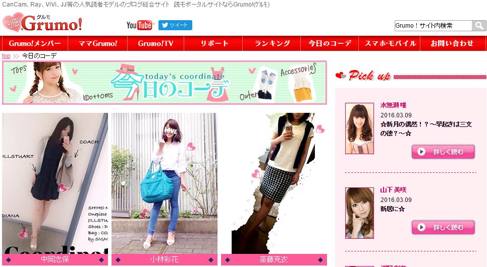 ブログ004_09(ファッション)