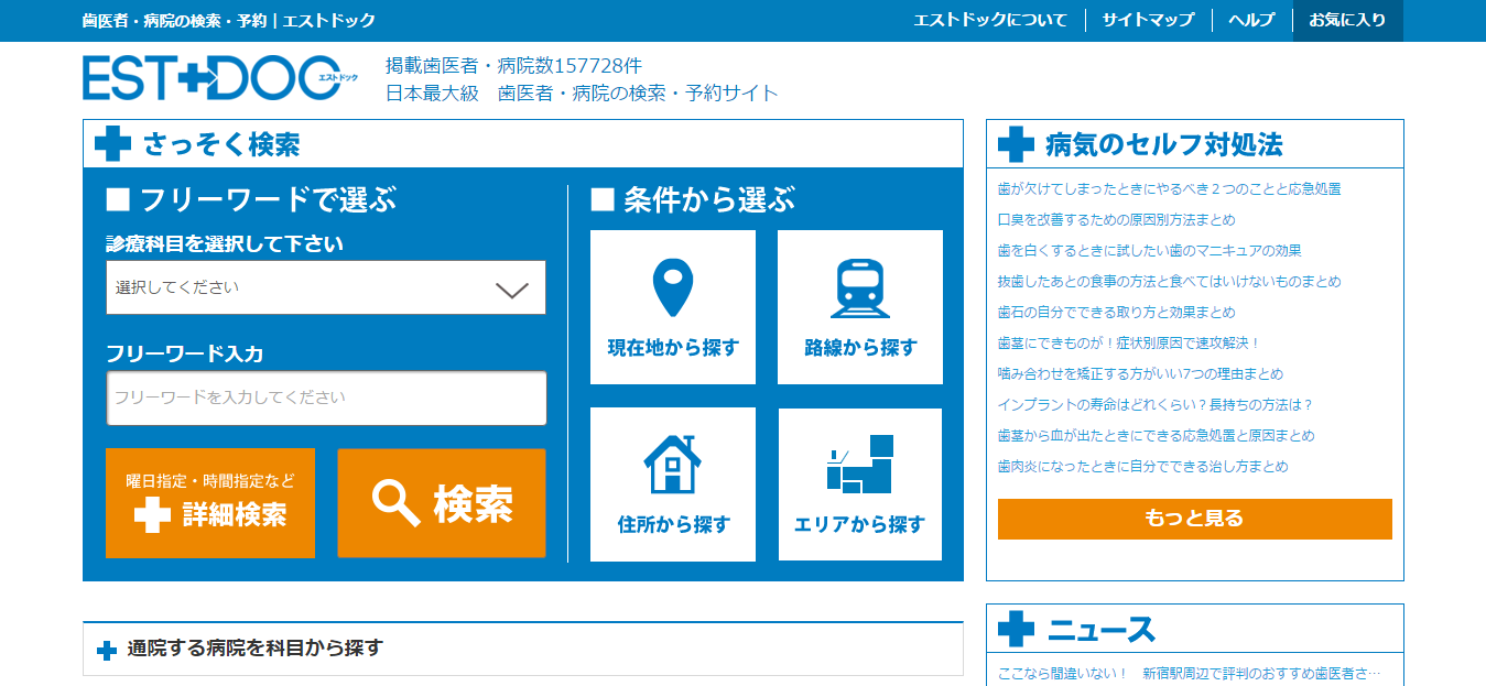 ブログ005_05(医療)