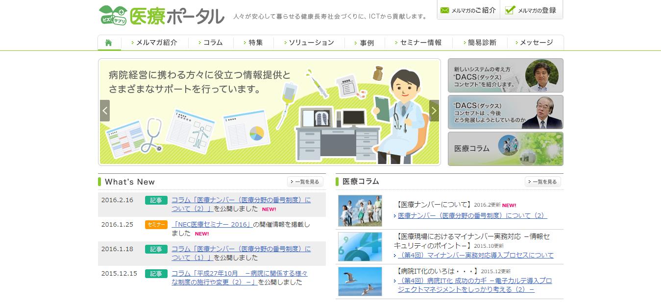 ブログ005_14(医療)