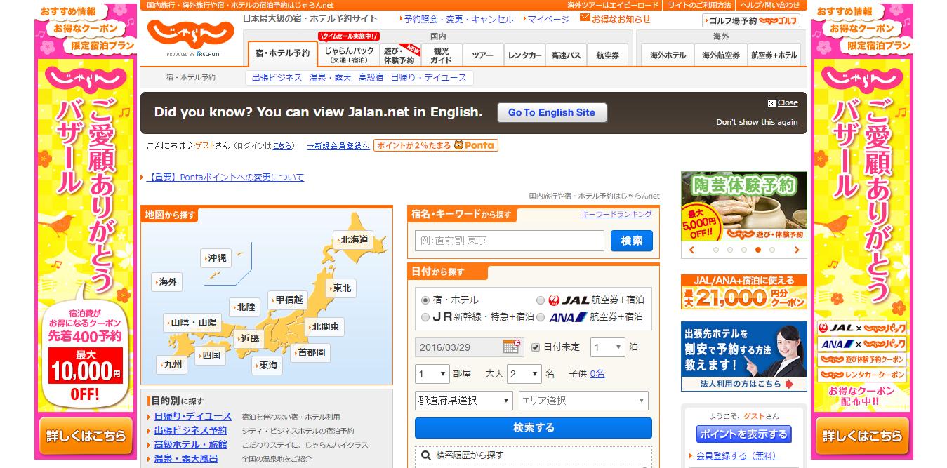 ブログ008_07(旅行)