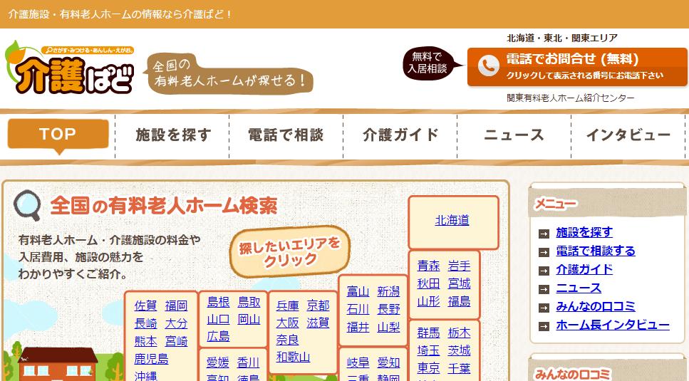 ブログ006_04(介護)