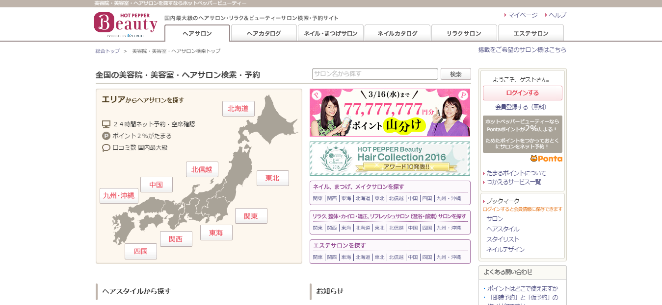 ブログ003_03(美容)