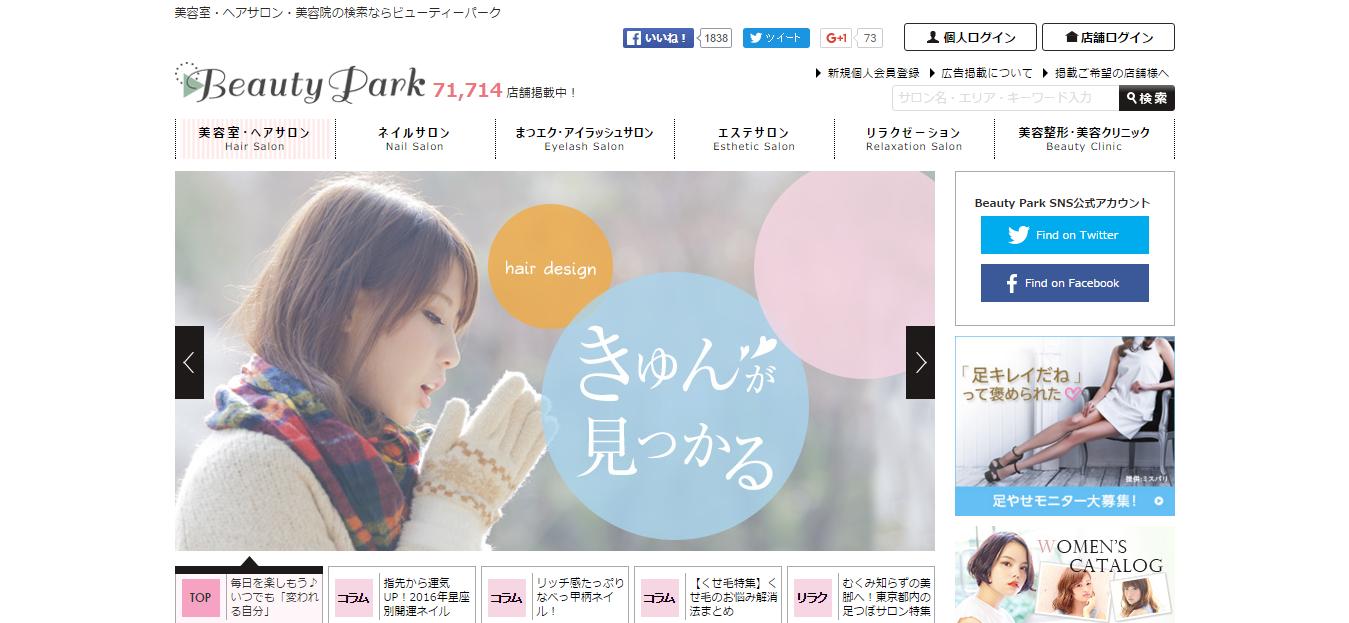 ブログ003_04(美容)