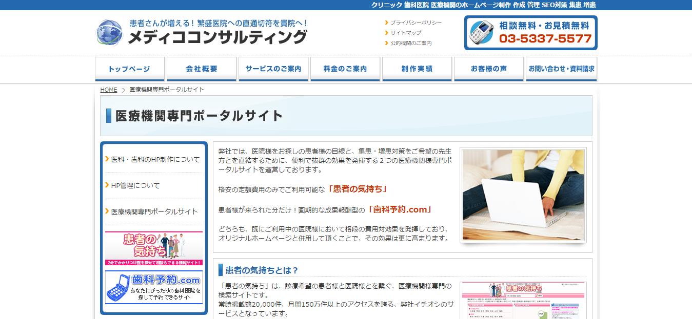ブログ005_13(医療)