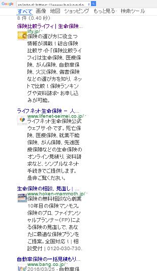 ブログ009_08(保険)