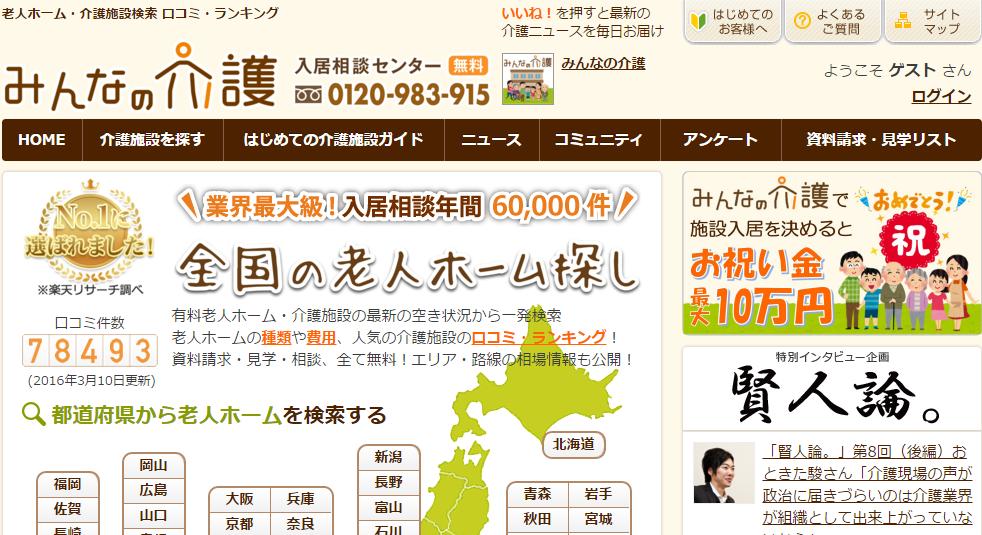 ブログ006_03(介護)