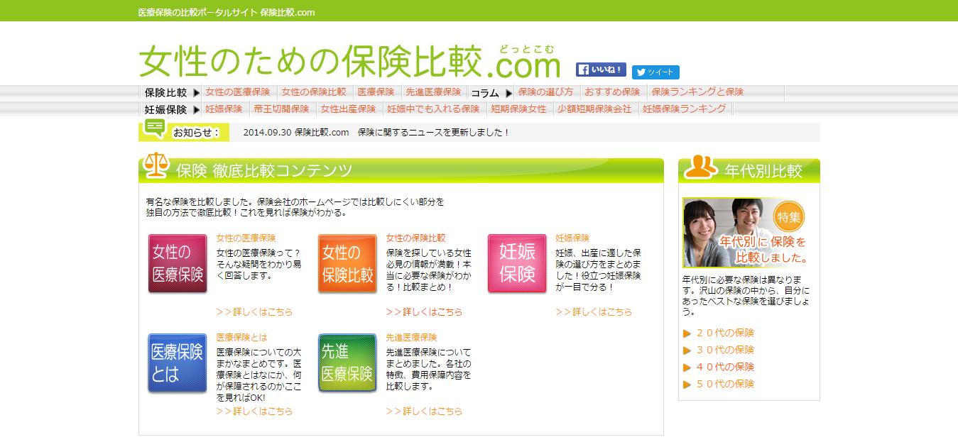 ブログ009_10(保険)